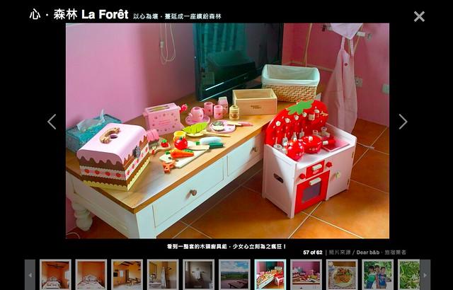宜蘭民宿「心森林」的設備之一:小女生最愛的廚具組!@Dear B&B 網站
