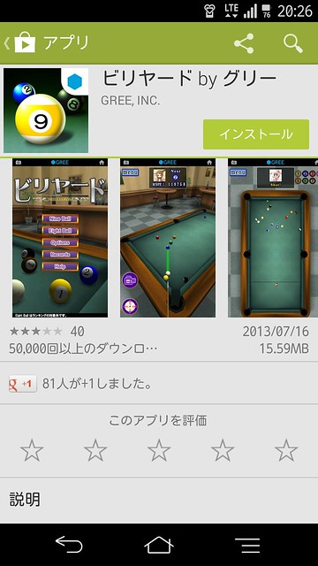 Screenshot_2014-06-12-20-26-14