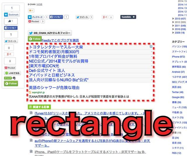 rectangle-パソコン-その他