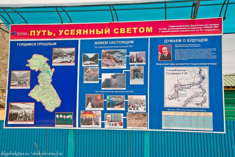 Гоцатлинская ГЭС-3