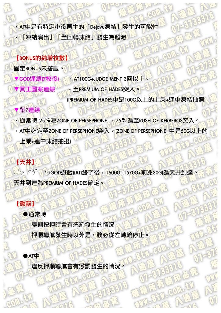 S0197死神冥王-奪取 宙斯Ver. 中文版攻略_Page_03