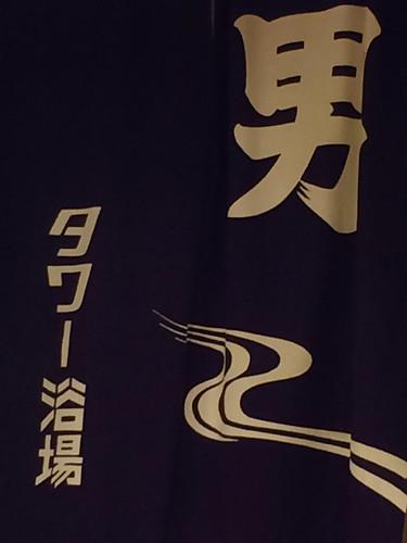 京都タワー浴場