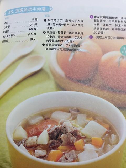 食譜之一,作法簡單、成品有自然天成的美味 @小雨麻的副食品全記錄:158道寶寶超愛的當令食譜,過敏兒這樣吃也沒問題!