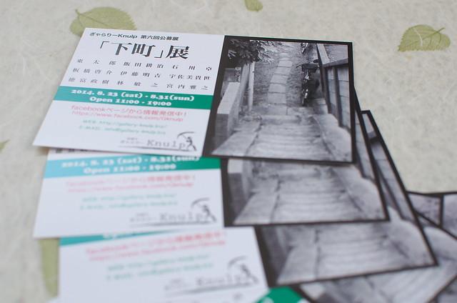 ぎゃらりーKnulp 「下町」展 2014年8月23日(土)~31日(日)