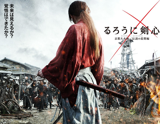 Nerd Next Door: Beautiful Mayhem: Rurouni Kenshin: Kyoto ...