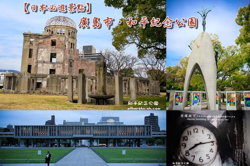 廣島市.和平紀念公園
