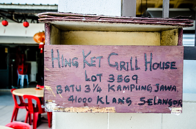 Address of Hing Ket Grill House on a wooden plate
