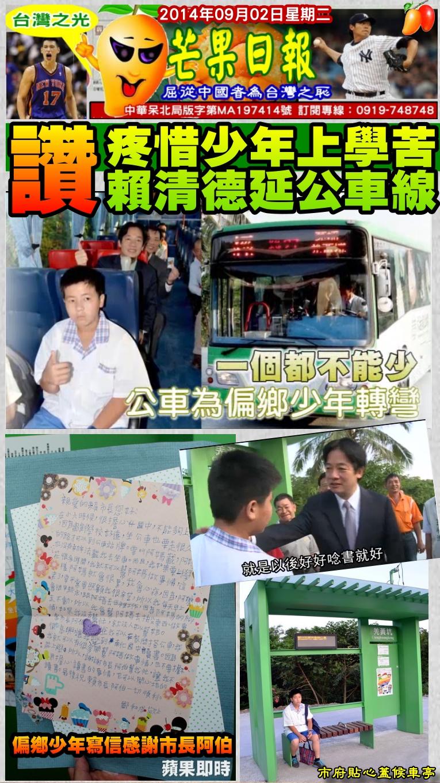 140902芒果日報--台灣之光--疼惜少年上學苦,賴清德延公車線