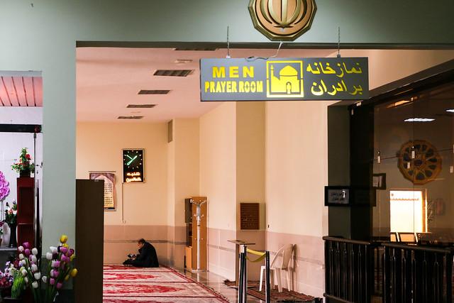 Prayer's room in Isfahan International Airport, Isfahan イスファハン、シャヒード・ベヘシュティー国際空港のお祈り部屋