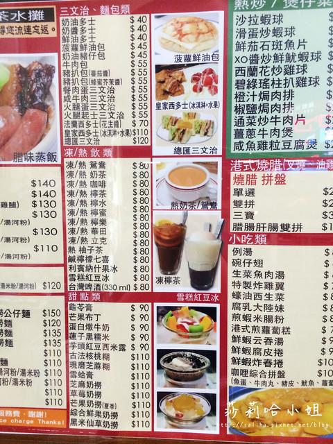 香港茶水攤茶餐廳 (2)