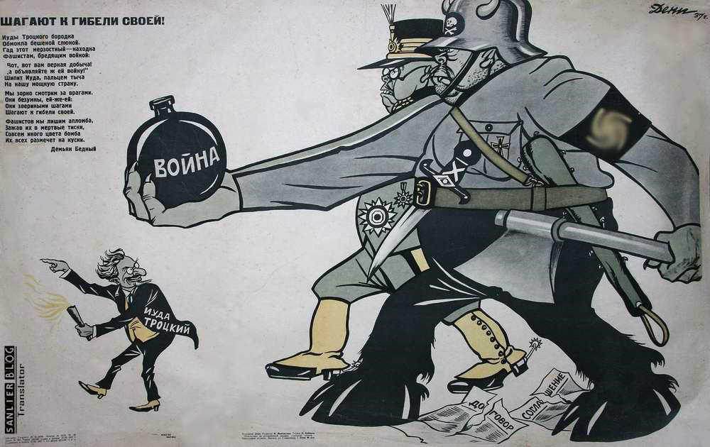关于托洛茨基的宣传画20