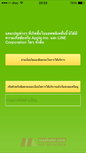 Free LINE Coin