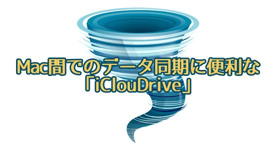 iClouDrive