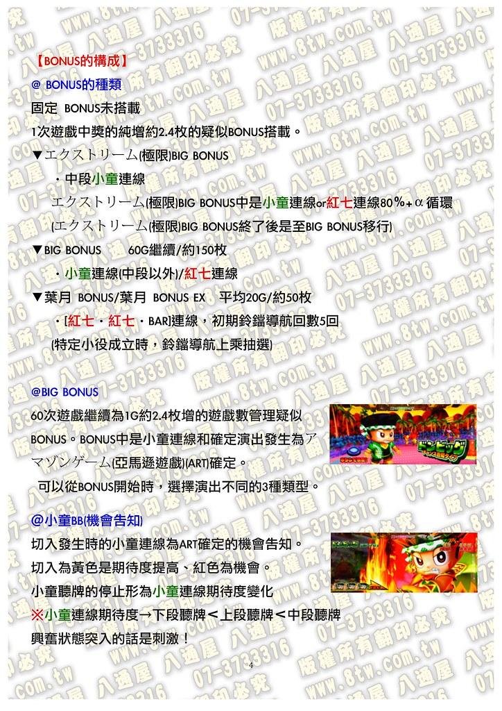 S0206綠童VIVA2 中文版攻略_Page_05