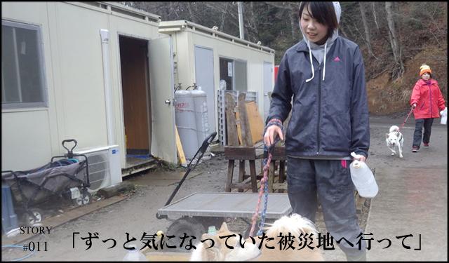 ボランティアストーリー011-01