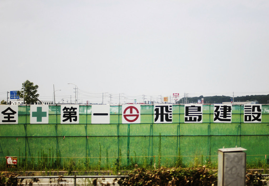 Tokyo-25