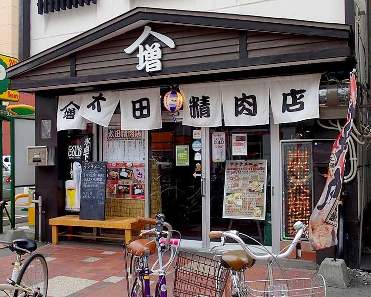 太田精肉店