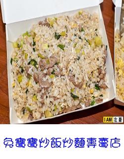 兔寶寶炒飯炒麵專賣店 (青年店)