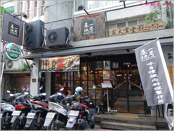 台北東區一號基地炭火食堂
