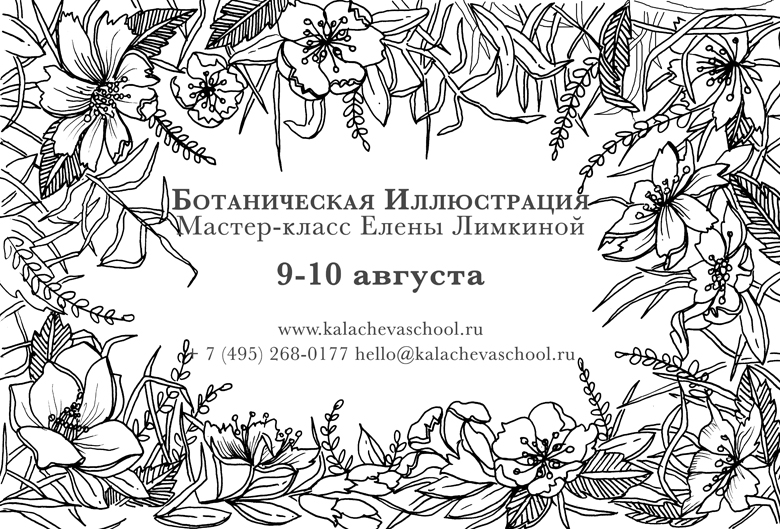 Kalacheva school_780 august