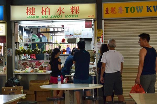 Jian Bo Shui Kueh @ Tiong Bahru Food Centre