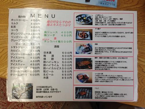 drivein-yoshida-menu02
