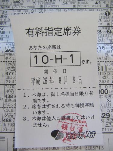佐賀競馬場の指定席券