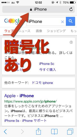 iPhone暗号化あり