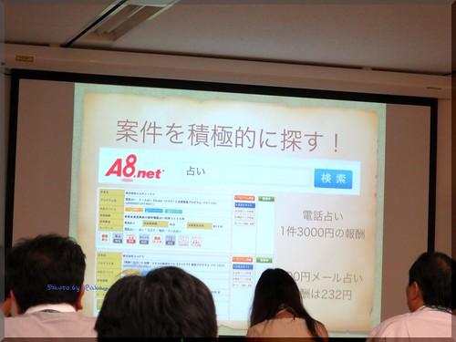 Photo:2014-09-10_T@ka.'s Life Log Book_【Event】第22回東京ブロガーミートアップ 1TBMU ブログのマネタイズは私のスタイルには合わないかな?_01 By:logtaka