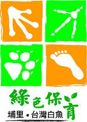 埔里台灣白魚綠保標章。(圖片來源:慈心基金會)