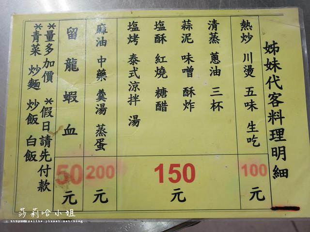 富基漁港海鮮大餐 (12)