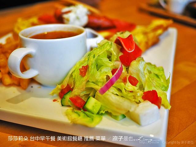 莎莎莉朵 台中早午餐 美術館餐廳 推薦 菜單 27