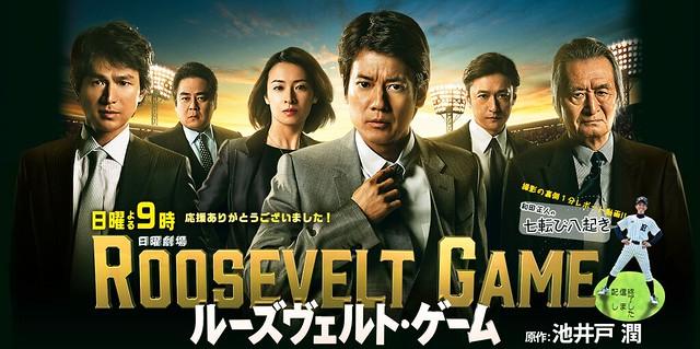 ROOSEVELT_GAME