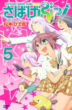 Sabagebu! - Sabagebu! -Survival Game Club!-
