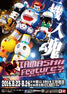 燃燒你的玩具魂!~ 萬代官方收藏類玩具展覽會 「TAMASHII Feature's VOL.8」來摟!~