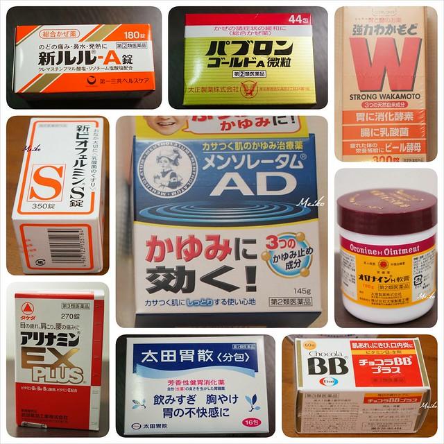 日本shopping - Magazine cover
