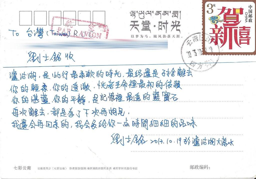 2013-03-中國瀘沽湖-反面