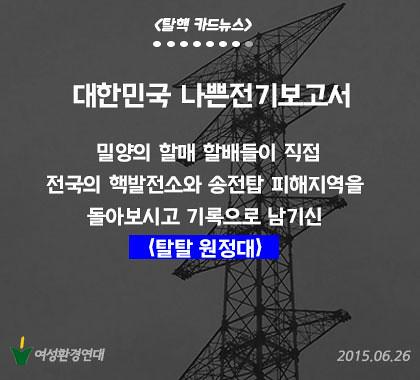 탈핵카드뉴스