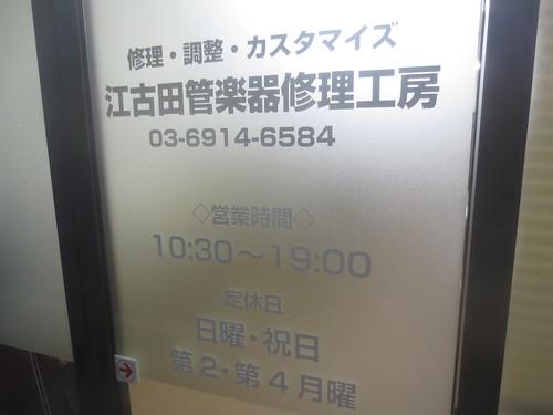 江古田管楽器修理工房(江古田)