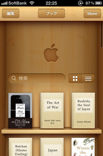 iBooksのリンゴマーク