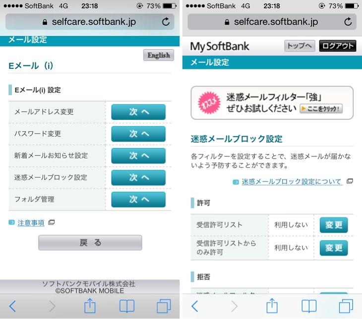 My SoftBankから迷惑メールフィルターを使う方法
