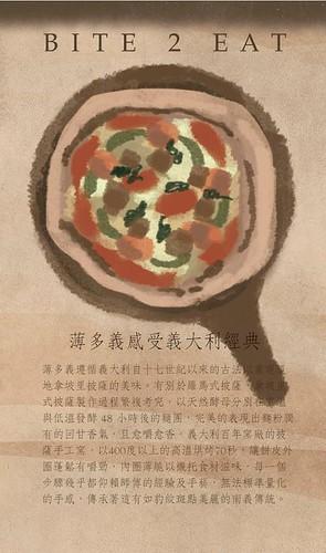 台北薄多義-隱藏版義式料理 (8)