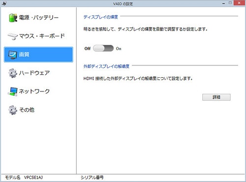 20140827_vaio_display_02