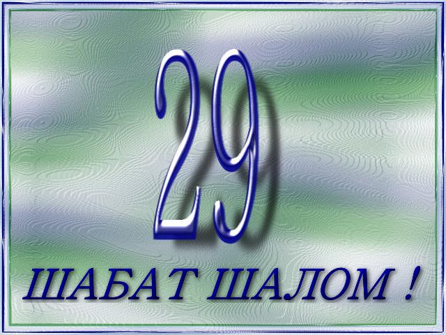 Открытки шалом православные, мумми тролем поздравление