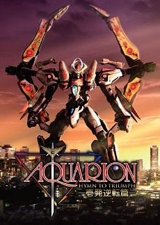 Aquarion Movie: Ippatsu Gyakuten Hen - Gekijouban Aquarion: Ippatsu Gyakuten Hen
