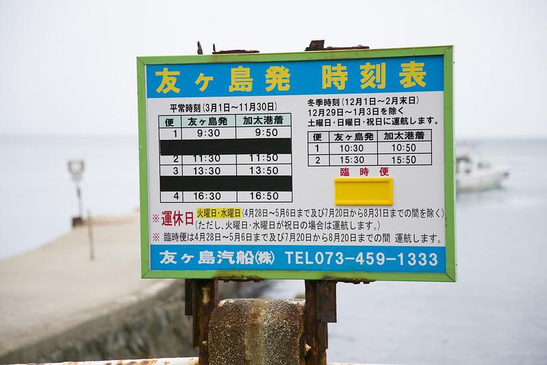 天空の城ラピュタ・友ヶ島・砲台跡7