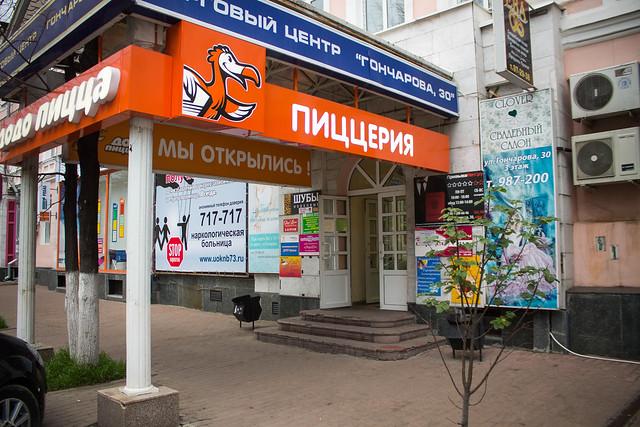 Dodo Ulyanovsk