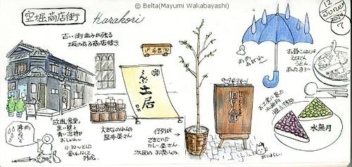 2014_06_12_karahori_01_s