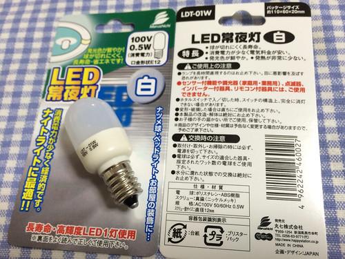 LED常夜灯をナツメ球の代わりに使う
