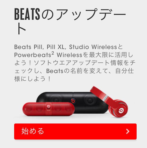 beatsupdate